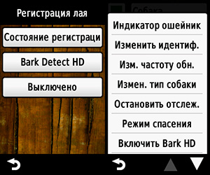 Настройка HD BarkDetect